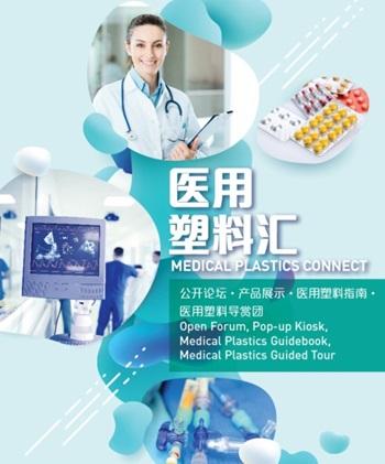 medtech-chinaplas